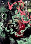 明治骨董奇譚ゆめじい(1)