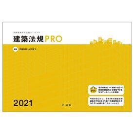 建築法規PRO2021 図解建築申請法規マニュアル [ 図解建築法規研究会 ]