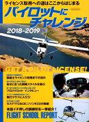 パイロットにチャレンジ(2018-2019)