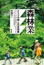 森林業 ドイツの森と日本林業 [ 村尾 行一 ]