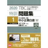 TBC中小企業診断士試験シリーズ特訓問題集(1 2020) 中小企業経営・政策 中小企業白書