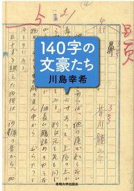 140字の文豪たち [ 川島幸希 ]