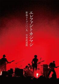 新春ライブ2019日本武道館(DVD初回限定盤) [ エレファントカシマシ ]