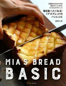 毎日食べたくなる!ミアズブレッドのパンレシピ 2種類の生地で作る基本のパン作りとたくさんのアレン [ 森田三和 ]
