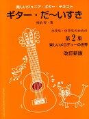 ギター・だ〜いすき(第2集(小学生・中学生のための)改訂新版