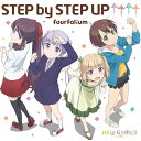 STEP by STEP UP↑↑↑↑ [ fourfolium ]