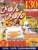 印刷するだけびゅんびゅん年賀状DVD(2015)