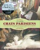 【謝恩価格本】パリの看板猫