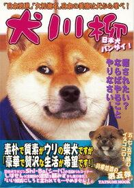 【バーゲン本】犬川柳 日本犬バンザイ! [ シーバ編集部 編 ]