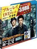 シャーロック・ホームズ ブルーレイ&DVDセット【Blu-ray】 【初回生産限定】