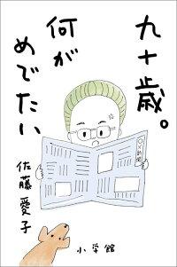 https://tshop.r10s.jp/book/cabinet/5378/9784093965378.jpg?downsize=200:*