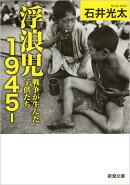 浮浪児1945-