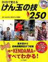 DVDで覚えるけん玉の技250 [ 日本けん玉協会 ]