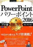 PowerPoint 2016プロ技BESTセレクション (今すぐ使えるかんたんEx)