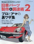 旧車パーツ製作&調達術(PART2)