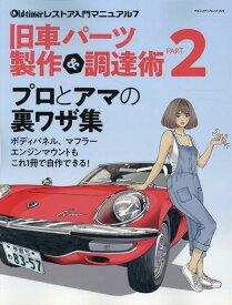 旧車パーツ製作&調達術(PART2) (ヤエスメディアムック オールド・タイマー レストア入門マニュ)