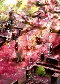 最後の医者は桜を見上げて君を想う (TO文庫) [ 二宮敦人 ]