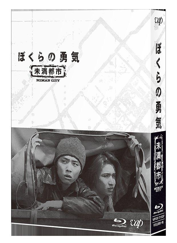 ぼくらの勇気 未満都市 Blu-ray BOX【Blu-ray】 [ 堂本光一 ]