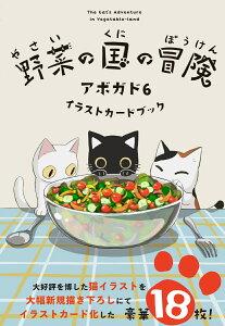 野菜の国の冒険 アボガド6 イラストカードブック [ アボガド6 ]