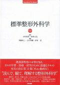 標準整形外科学 第13版