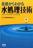 基礎からわかる水処理技術