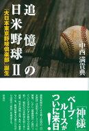 追憶の日米野球 2
