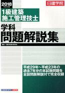 1級建築施工管理技士学科問題解説集(平成30年度版)