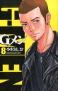 Gメン(8) (少年チャンピオンコミックス) [ 小沢としお ]