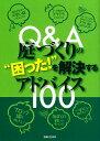 "Q&A庭づくりの""困った!""を解決するアドバイス100 [ 遠藤昭(園芸) ]"