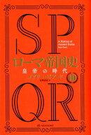 SPQRローマ帝国史(2)