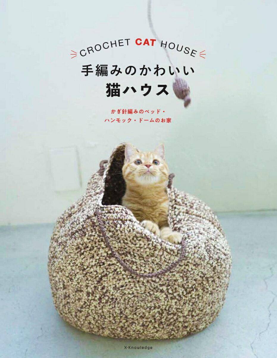 手編みのかわいい猫ハウス かぎ針編みのベッド・ハンモック・ドームのお家