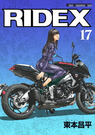 RIDEX(vol.17) (Motor Magazine Mook) [ 東本昌平 ]