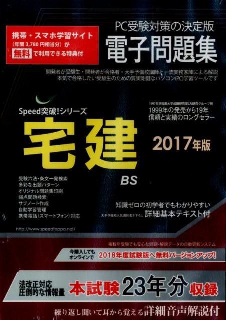 宅建電子問題集(2017年版) (<CD-ROM> Speed突破!シリーズ)