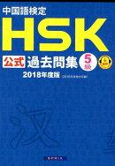 中国語検定HSK公式過去問集5級(2018年度版)