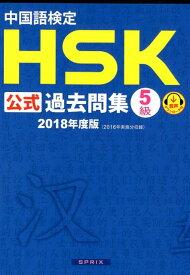 中国語検定HSK公式過去問集5級(2018年度版) [ 孔子学院 ]