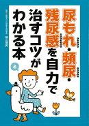 【バーゲン本】尿もれ・頻尿・残尿感を自力で治すコツがわかる本