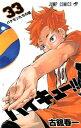 ハイキュー!! 33 (ジャンプコミックス) [ 古舘 春一 ]