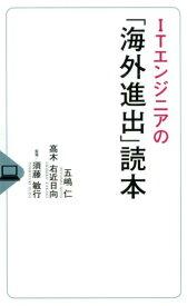 ITエンジニアの「海外進出」読本 [ 五嶋仁 ]