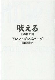 【新訳】吠える その他の詩 [ アレン・ギンズバーグ ]