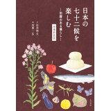 日本の七十二候を楽しむ増補新装版