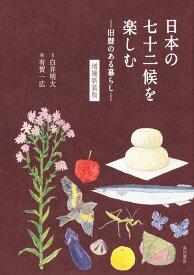 日本の七十二候を楽しむ -旧暦のある暮らしー 増補新装版 [ 白井 明大 ]
