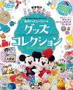 東京ディズニーリゾート グッズコレクション 2017-2018 (My Tokyo Disney Resort) [ ディズニーファン編集部 ]