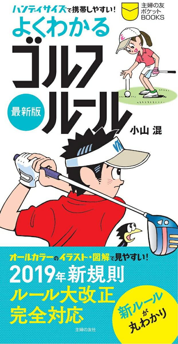 最新版よくわかるゴルフルール [ 小山混 ]