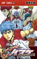 黒子のバスケ EXTRA GAME 1