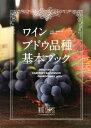 ワインブドウ品種基本ブック (Winart BOOKS) [ Winart編集部 ]