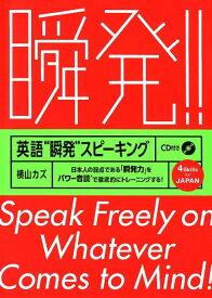 """英語""""瞬発""""スピーキング 日本人の弱点である「瞬発力」をパワー音読で徹底的に [ 横山カズ ]"""