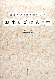 世界でいちばんおいしいお米とごはんの本 [ 澁谷梨絵 ]