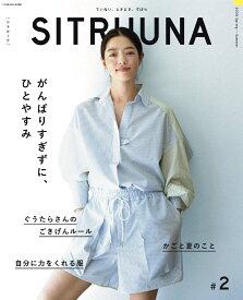 SITRUUNA(シトルーナ) vol.2 (扶桑社ムック)
