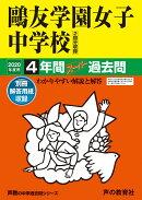鴎友学園女子中学校(2回分収録)(2020年度用)