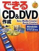 できるCD & DVD作成